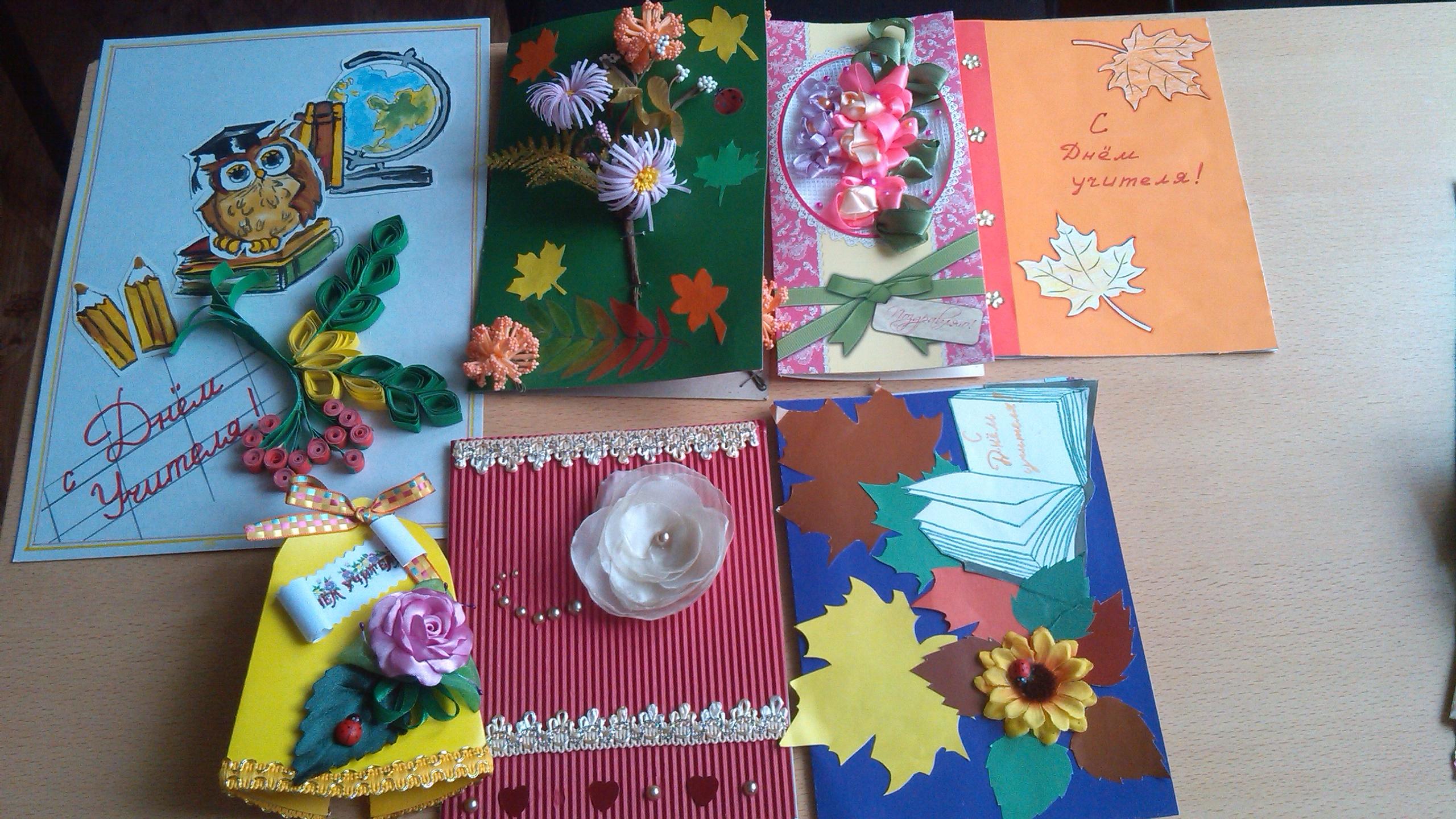 Как сделать открытку на день учителя своими руками учителю, днем рождения запозданием