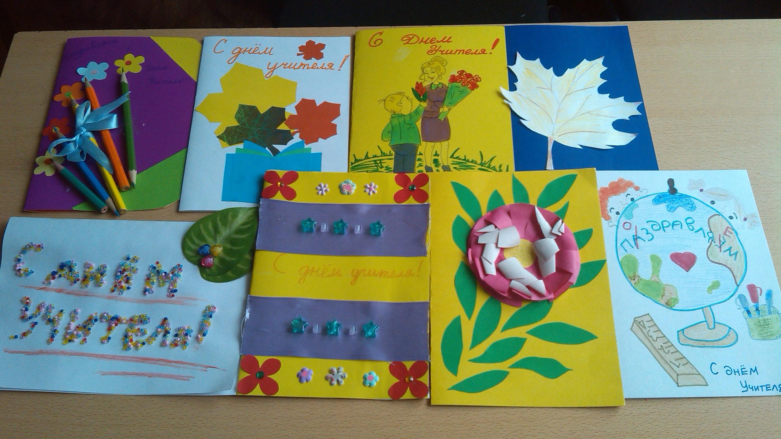 Простые открытки ко дню учителя своими руками