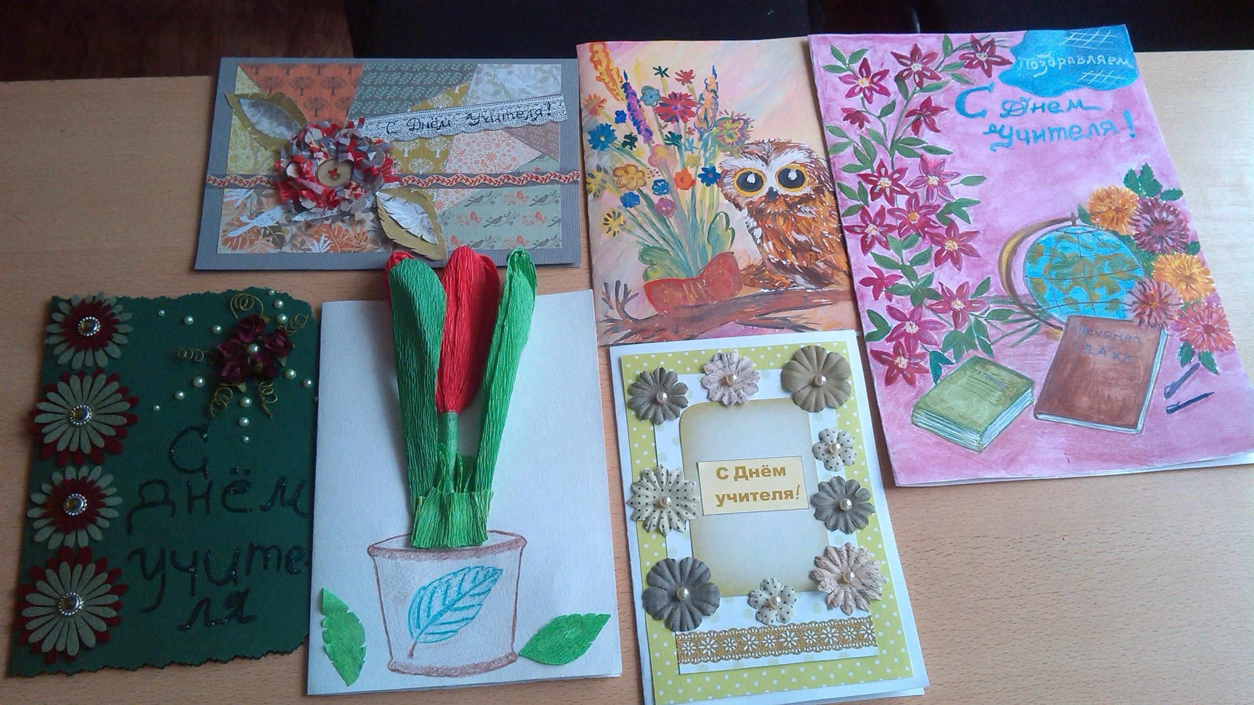 Начальная школа открытки своими руками